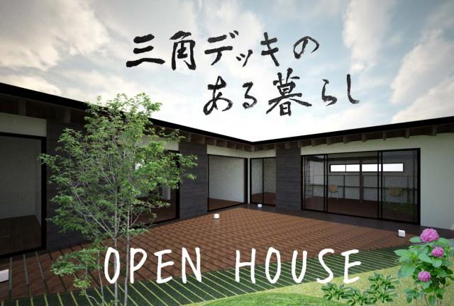 OPEN_HOUSE_ISHIKAWA